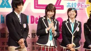 大野いと 初主演映画「高校デビュー」の完成披露試写会が2/9行われまし...