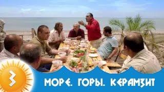 Море. Горы. Керамзит - 3 серия / 1 сезон / Сериал / HD 1080p / MARS MEDIA