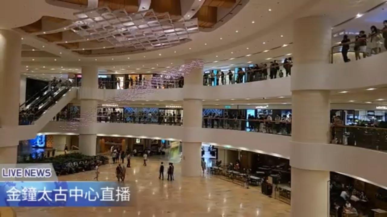 #直播 #LIVE #記哥 5.8 金鐘現場直播 (頻道2) 8 MAY: Admiralty LIVE Streaming ライブ放送 लाइव प्रसारण ...