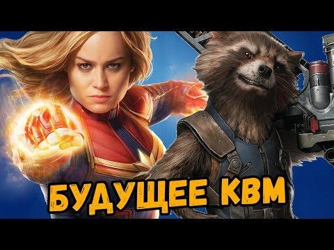 КАПИТАН МАРВЕЛ 2. ПОДРОБНОСТИ ФИЛЬМА.
