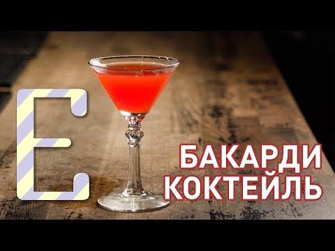 Коктейль Бакарди — рецепт Едим ТВ