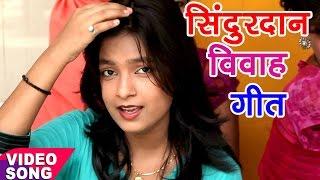 सुपरहिट विवाह गीत 2017 - Mohini Pandey - Baba Baba Pukare - Sampurn Vivah Geet - Bhojpuri Vivah Geet