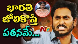 YS Bharathi Name In ED Chargesheet Creating Tremors In AP Politics | TDP Vs YCP | NTV