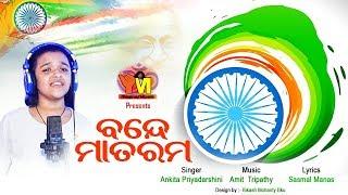 Vande Maataram  Song By Ankita Priyadarshani Mp3 Song Download
