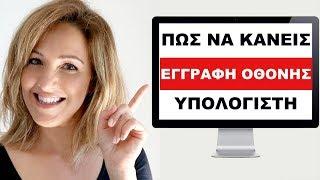 Πως να Βγαλω Βιντεο την Οθονη του Υπολογιστη - Δωρεαν Εγγραφη Οθονης Υπολογιστή - Make Video Greece
