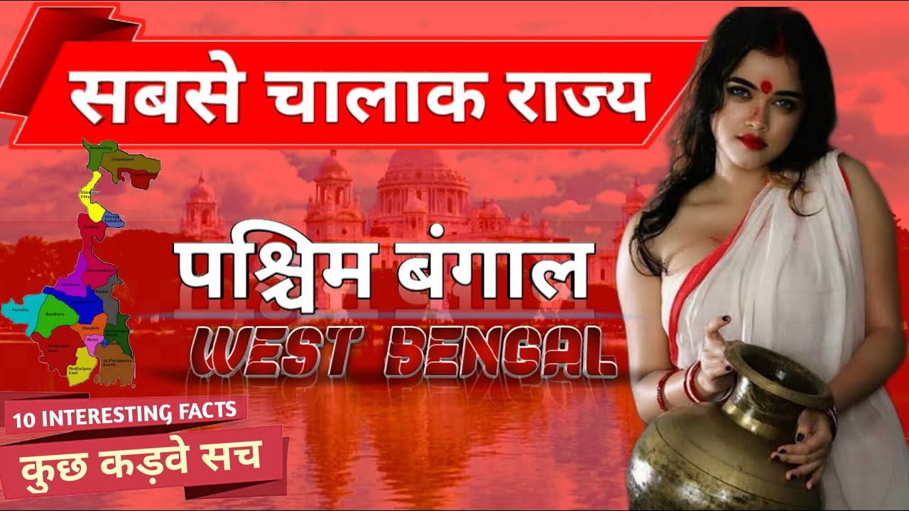 Download Top Secrets Of Bengal   Top 10 Interesting Facts about #WestBengal   In Hindi   2021   AGKTOP10