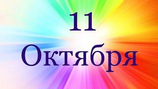 Таро-прогноз на 11 Октября 2019 Года/Tarot today 11 October