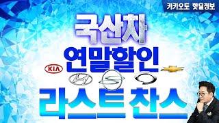 국산차연말할인라스트찬스, 현대/기아/쌍용/쉐보레/르노삼…