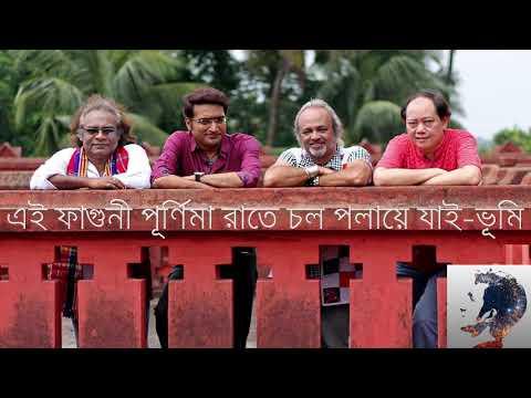 এই ফাগুনি পূর্ণিমা রাতে চল পলায়ে যাই---ভূমি/ Ei Faguni Purnima Rate Chol Polaye Jai by Bhoomi lyrics
