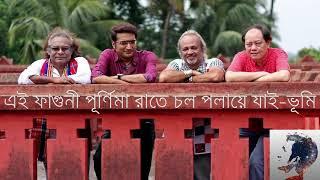 এই ফাগুনি পূর্ণিমা রাতে চল পলায়ে যাই---ভূমি/ Ei Faguni Purnima Rate Chol Polaye Jai by Bhoomi lyrics thumbnail
