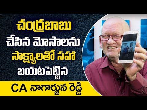CA Nagarjuna Reddy About YS Rajashekhara Reddy & Chandrababu Naidu | SumanTV Anchor Nagaraju