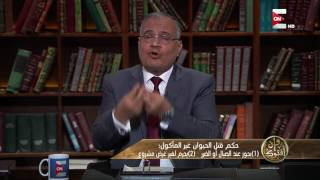 وإن أفتوك - حكم قتل الحيوان غير المأكول .. د. سعد الهلالي thumbnail