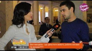 Депутаты рассказали Даше Селфи, чем еще могут зарабатывать на жизнь