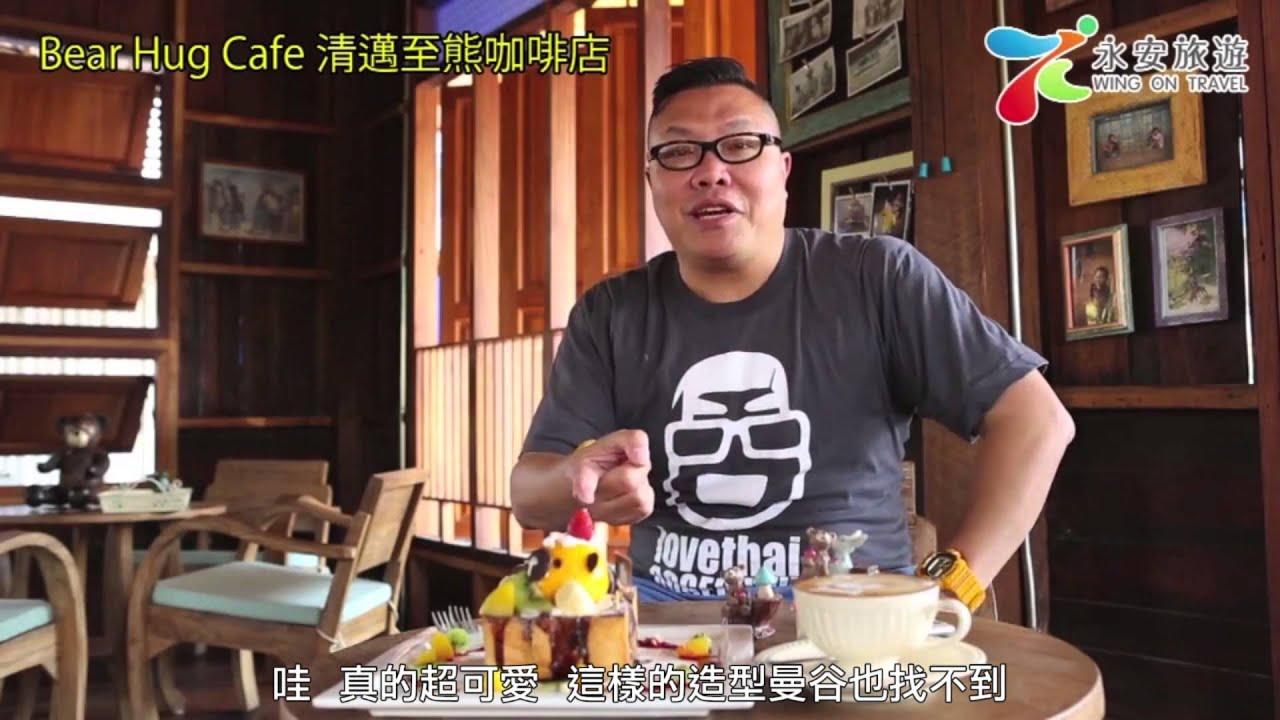 泰國通胡慧沖,精選視頻:Bear Hug Café 清邁至熊咖啡店 - YouTube