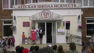 Торжественная линейка посвященная Дню Знаний. ДШИ