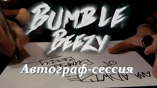 Bumble Beezy  [автограф-сессия ] (следующий концерт 29.04.2017)
