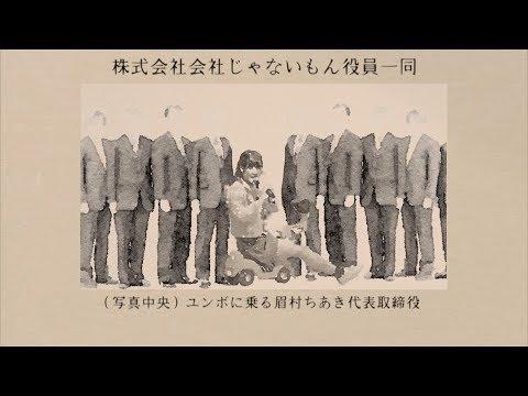 眉村ちあき「株式会社 会社じゃないもん 社歌」MV (kaisya jyanaimon song / Chiaki Mayumura)