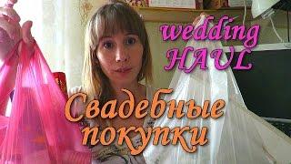 Свадебные покупки / Wedding HAUL