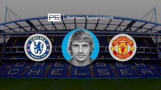 Прогноз Максима Калиниченко: «Челси» — «Манчестер Юнайтед»