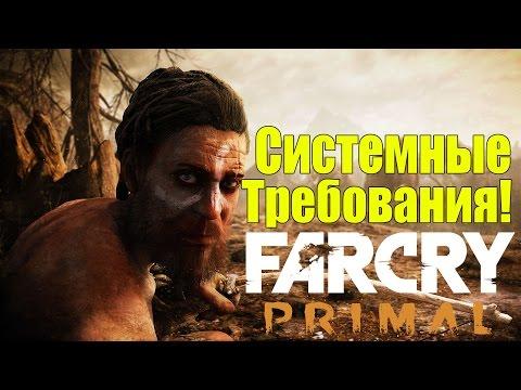 Far Cry: Primal - Системные Требования [Пойдет ли вам игра?]