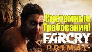 видео Far cry 3 системные