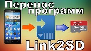 Как Переносить Программы и Игры на Флешку с Link2SD?