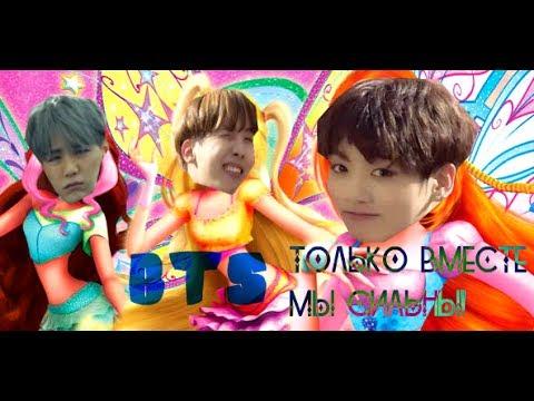 BTS FIRE-WINX (Только вместе мы сильны!)