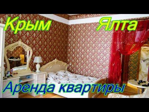 Крым,Ялта,аренда квартиры