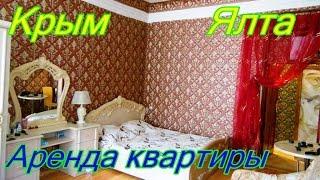 Крым,Ялта,аренда квартиры(, 2015-04-30T14:44:17.000Z)