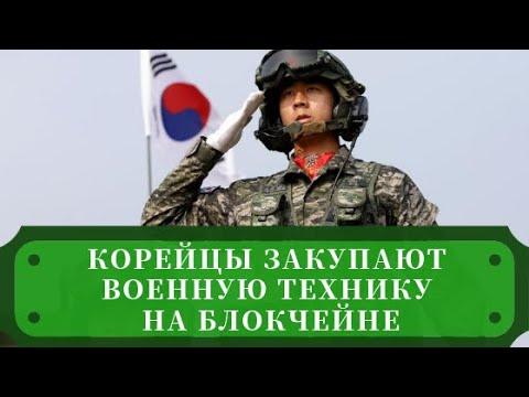 [Nextblocks] Военные закупки на блокчейне в Южной Корее