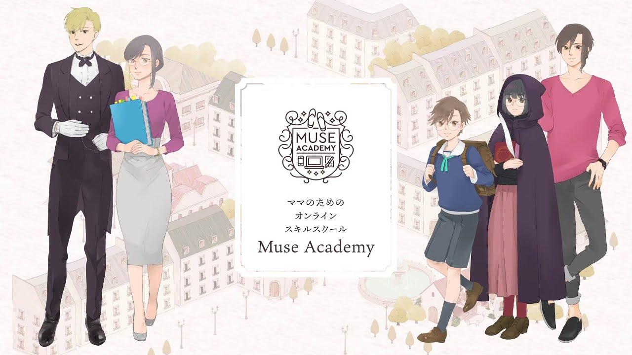 動画|ママのためのオンラインスクール「MuseAcademy」PR動画[AROWD制作/YouTube/24秒PR]