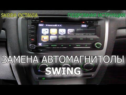 Замена штатной магнитолы Шкода Октавия А5 Снятие и замена штатной магнитолы Swing на Android