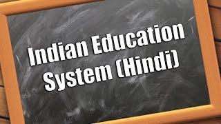 Indian Education System -Hindi (भारतीय शिक्षा प्रणाली)