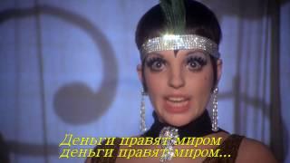 """Мани,мани.""""Money, money"""".Ролик из фильма """"Кабаре""""(""""Cabaret""""1972 г.) в высоком качестве"""""""