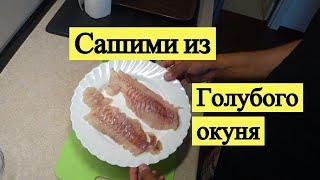 Сашими из Голубого окуня / Blue Rockfish Sashimi