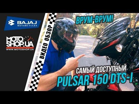Видео обзор мотоцикла BAJAJ PULSAR 150 DTS-i / Тест драйв / Отзыв