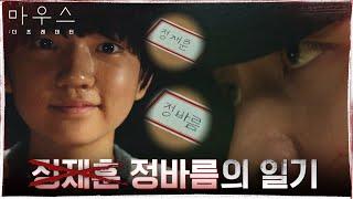 Download 김강훈-이승기, 사이코패스 '정재훈'에서 착한 아이 가면 쓴 '정바름' 되었다?!#마우스   mouse EP.15   tvN 210429 방송