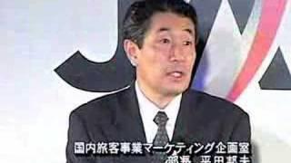 羽田=金浦チャーター便運行~日韓交流新時代へ、JALの一番機が出発~」