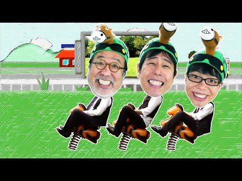 【謹賀新年】うまホース『パッカパッカ』動画公開しました!