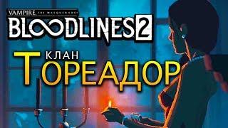 Клан Тореадор (Toreador) в Vampire The Masquerade - Bloodlines 2 (трейлер на русском)