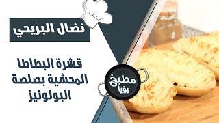 قشرة البطاطا المحشية بصلصة البولونيز - نضال البريحي
