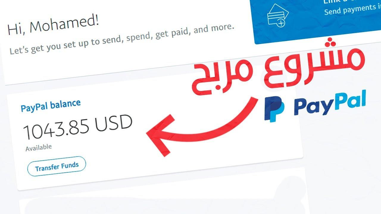 الربح من الانترنت 1000$ شهرياً مجال السياحة بطريقة ذكية ج1
