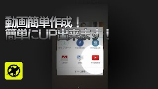 ユーチューブ 簡単 動画編集 アプリ使い方説明「Magisto -」無料 ダウンロード方法 簡単アップロード sedori2012