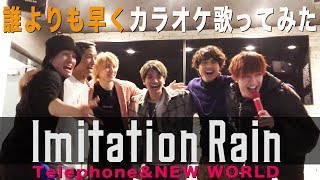 SixTONES - Imitation Rain「カラオケで歌ってみた!!」
