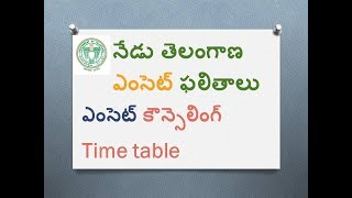 Ts eamcet results 2018 || Ts eamcet 2018 counselling schedule|| Ts eamcet counselling update news