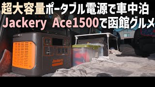 JackeryAce1500のある函館車中泊 超大容量ポータブル電源で北海道地元食材車中飯