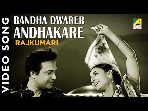 Bandha Dwarer Andhakare | Rajkumari | Bengali Movie Song | Kishore Kumar, Asha Bhosle
