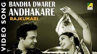 Bondho Darer Ondhokare | বন্ধ দ্বারের অন্ধকারে | Asha & Kishore | Uttam Kumar & Tanuja | Rajkumari