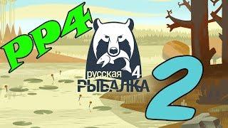 Русская рыбалка 4 ПОДАРОК ПОДПИСЧИКА