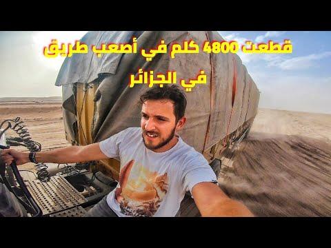أصعب تجربة عشتها في حياتي!! قطعت 4800 كلم في #قارة_الجزائر من أجل...